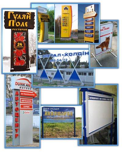 Рекламні металеві конструкції