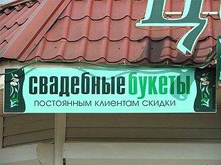 Рекламные вывески «Женитесь на здоровье»